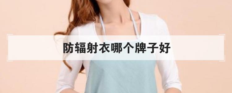 防辐射衣哪个牌子好