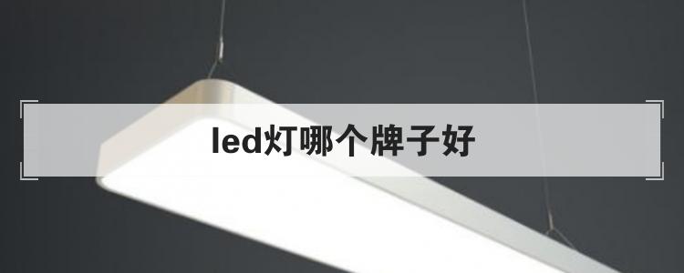led灯哪个牌子好