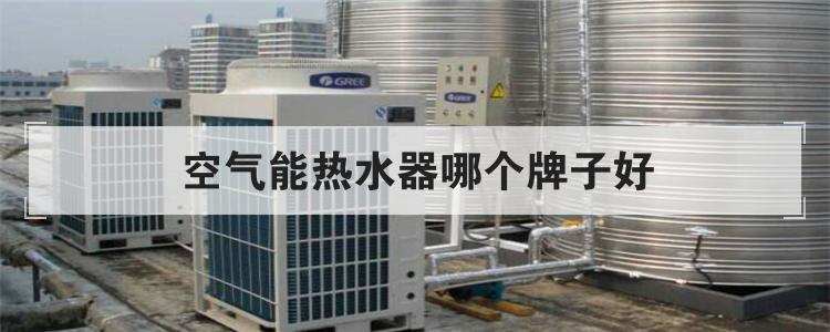 空气能热水器哪个牌子好