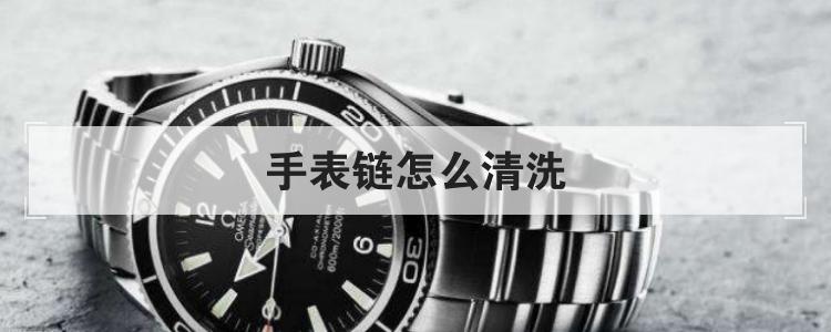 手表链怎么清洗